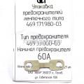 Предохранитель ГАЗ-3302 (60А)