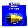 Датчик температуры ТМ-106-10 ГАЗ,ГАЗ-3302 (дв.402,406)
