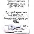 Предохранитель ГАЗ-3302 (90А)