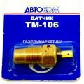 Датчик температуры ТМ-106-11 ГАЗ(дв.406,402,514),Hunt