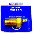 Датчик температуры ТМ-111-02 (ГАЗ-3110,3102,ЗИЛ)