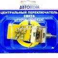 Переключатель света центральный ЦПС ГАЗ-2410