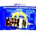 Переключатель света центральный ЦПС ГАЗ-3302