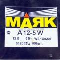 Лампа (Маяк) 12ВТ- 5В