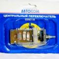 Переключатель света центральный ЦПС ГАЗ-3302 (Н/О) П-531.3709